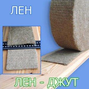 Межвенцовый утеплитель Лен Джут - прокладочный материал под бревна